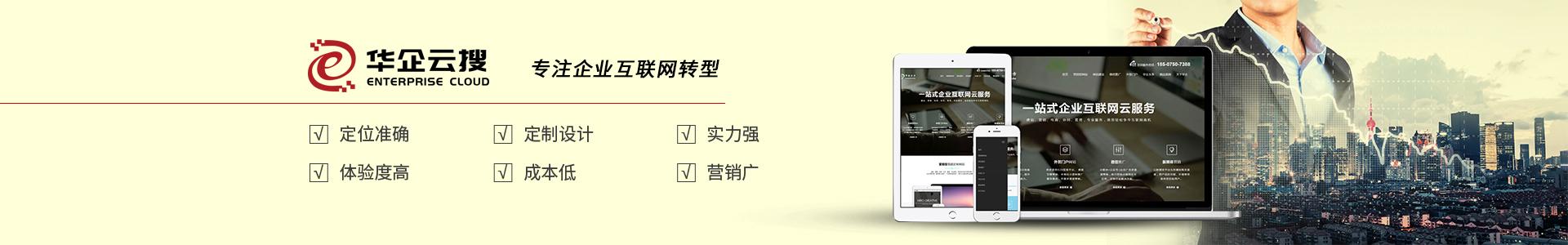 江门网站设计