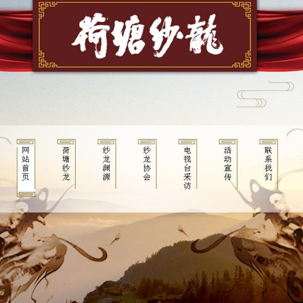 江门市华企文化设计行业案例:荷塘纱龙