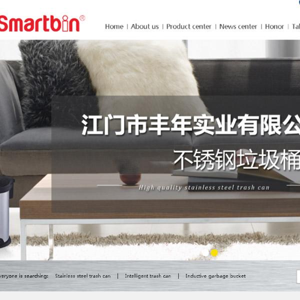 江门市华企行业案例:江门市丰年实业有限公司