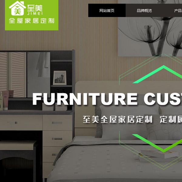 江门市华企行业案例:至美全屋定制家具