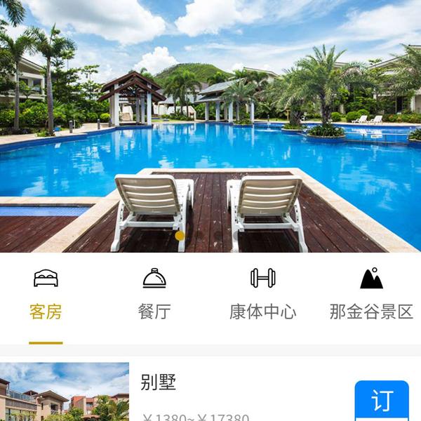 江门市华企行业案例:恩平爱必侬泉林酒店