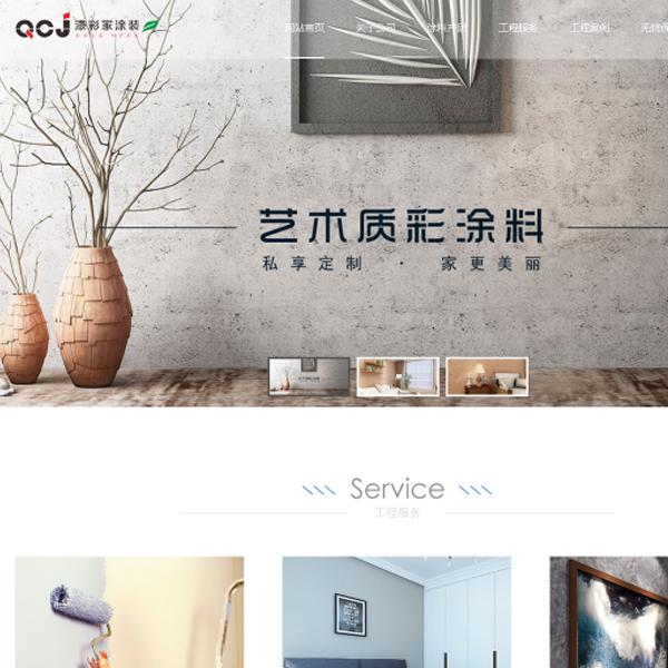 江门市华企行业案例:湛江市漆彩家涂装工程有限公司