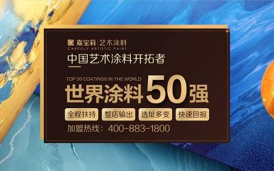 广东嘉宝莉科技材料有限公司