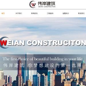 新会市华企案例:市伟岸建筑工程有限公司