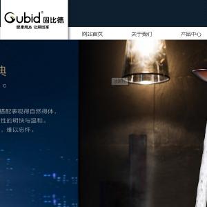 江门市华企行业案例:GUBID固比德