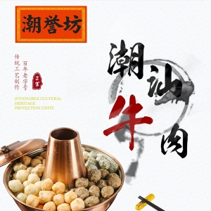 江门市华企行业案例:潮誉坊