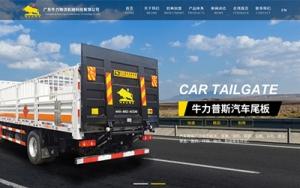 广东牛力物流机械科技有限公司